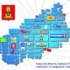 13 ноября возможны перерывы в трансляции цифрового пакета «Второй мультиплекс» в Лихославльском районе