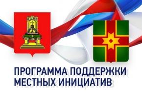 29 ноября состоится собрание по вопросу участия города Лихославля в Программе поддержки местных инициатив