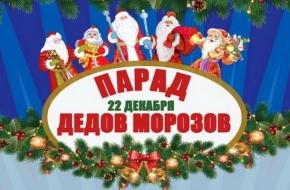 22 декабря в Лихославле пройдет Парад Дедов Морозов (видео)