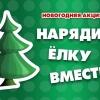 В поселке Калашниково стартовала новогодняя акция «Нарядим ёлку вместе»