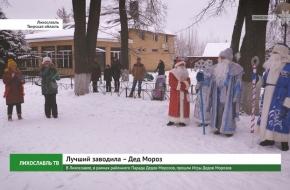 В Лихославле, в рамках районного Парада Дедов Морозов, прошли Игры Дедов Морозов (видео)