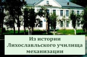 В Лихославле презентовали электронный альбом «Из истории Лихославльского училища механизации»
