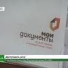 В селе Микшино открылся офис Лихославльского филиала ГАУ «МФЦ» (видео)