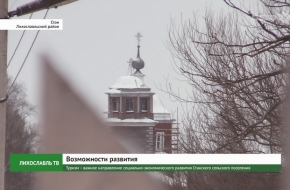 Туризм — важное направление развития социально-экономического развития Станского сельского поселения (видео)