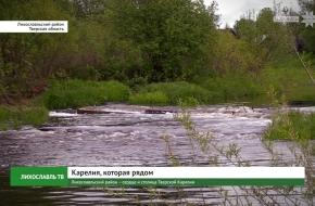 Навстречу юбилею: Лихославльский район – сердце и столица Тверской Карелии (видео)