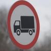 С 1 апреля в Тверской области закрываются дороги для грузовиков