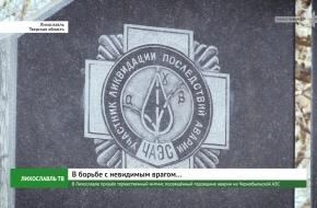 В Лихославле прошёл торжественный митинг, посвящённый годовщине аварии на Чернобыльской атомной электростанции (видео)