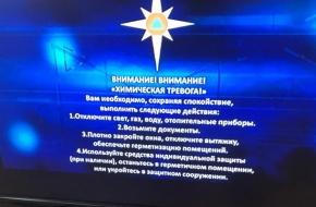 В Тверской области прошла проверка системы оповещения о техногенных авариях