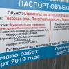 В Лихославле началось строительство новой модульной котельной