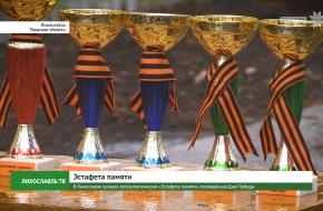В Лихославле прошла районная легкоатлетическая «Эстафета памяти», посвящённая Дню Победы (видео)