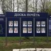 В поселке Калашниково открыта Доска почета