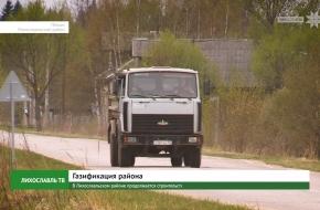Газификация населенных пунктов Лихославльского района продолжается (видео)