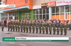 Праздничное шествие в Лихославле, посвященное Дню Победы (видео)