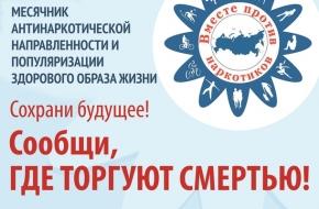 В Лихославльском районе проходит антинаркотический месячник