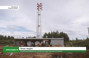 В Лихославле продолжается строительство новой котельной на 8 мегаватт (видео)
