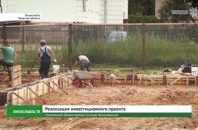 Реализация инвестиционного проекта: Строительство объекта торговли на улице Лихославльская (видео)