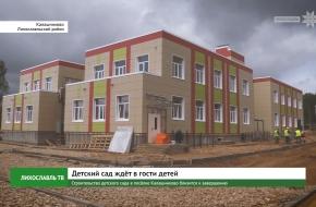 Строительство детского сада в посёлке Калашниково близится к завершению (видео)