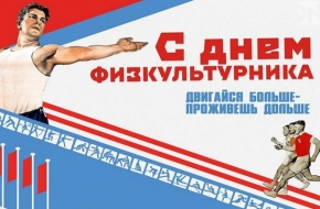 В Лихославльском районе пройдет День физкультурника