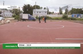 В рамках Программы поддержки местных инициатив в Лихославле строится новая спортивная площадка (видео)
