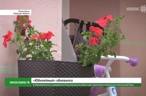 В образовательных учреждениях Лихославльского района идет укрепление материально-технической базы (видео)