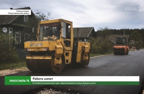 В посёлке Калашниково идет асфальтирование улицы Дзержинского (видео)