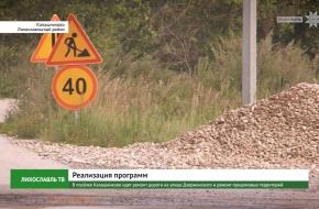 В посёлке Калашниково идет ремонт дороги на улице Дзержинского и ремонт придомовых территорий (видео)