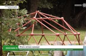 Летом в Лихославльском районе работали 18 школьных лагерей с охватом более 1000 учащихся (видео)