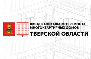 Суд обязал областной Фонд капитального ремонта отремонтировать дома в Лихославльском районе