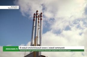 Строительство новой котельной в Лихославле находится в завершающей стадии (видео)