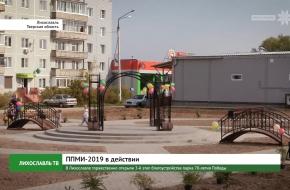 В Лихославле торжественно открыли 3-й этап благоустройства парка 70-летия Победы (видео)