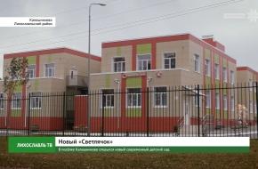 В посёлке Калашниково открылся новый современный детский сад (видео)