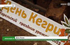 В деревне Стан Лихославльского района прошёл карельский праздник урожая «День Кегри» (видео)