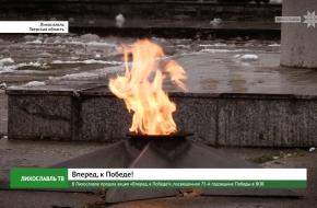 В Лихославле прошла акция «Вперед, к Победе!», посвященная 75-й годовщине Победы в Великой Отечественной войне (видео)