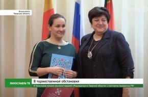 В Лихославле прошло вручение медалей «Родившемуся в Тверской области» и паспортов гражданина РФ (видео)