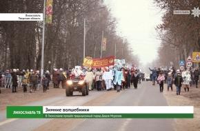 В канун Нового года в Лихославле прошёл традиционный парад Дедов Морозов (видео)