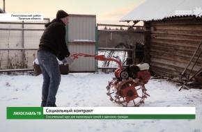 Социальный контракт – спасательный круг для малоимущих семей и одиноких граждан (видео)