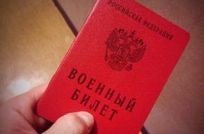 Прокуратура Лихославльского района пресекла продажу военных билетов через Интернет