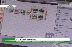 В школе № 2 города Лихославля открылся современный Центр прототипирования и программирования (видео)