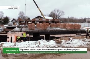 В Лихославле идёт строительство нового детского сада на 110 мест (видео)
