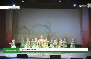 В Лихославле чествовали женщин района (видео)