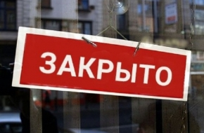 В Тверской области приостановлена работа ряда магазинов, точек общепита, лечебных организаций, баз отдыха