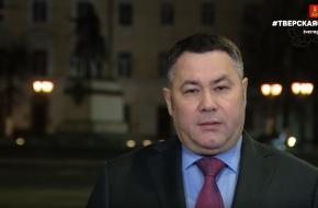 Обращение Губернатора Игоря Рудени к гражданам Тверской области (видео)