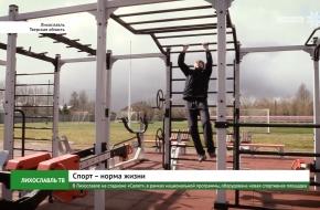 В Лихославле на стадионе «Салют» оборудована новая спортивная площадка (видео)