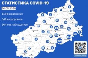 Количество зараженных короновирусом в Лихославльском районе достигло 89 человек