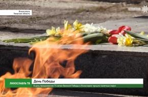 В день празднования 75-летия Великой Победы в Лихославле прошли памятные мероприятия (видео)