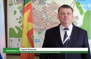 Поздравление выпускникам от первого заместителя главы администрации Лихославльского района Сергея Капытова (видео)