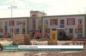 В Лихославле близится к завершению строительство нового детского сада (видео)