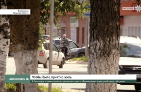 В Лихославле полным ходом идет реализация проекта «Формирования комфортной городской среды» (видео)