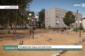 В центре посёлка Калашниково, в рамках программы «Комфортная городская среда», обустраивается новый сквер (видео)
