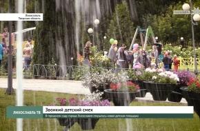В городском саду города Лихославля открылась новая детская площадка (видео)